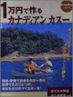 1万円で作るカナディアンカヌー (エンターブレインムック OUTDOOR FIELDシリーズ)
