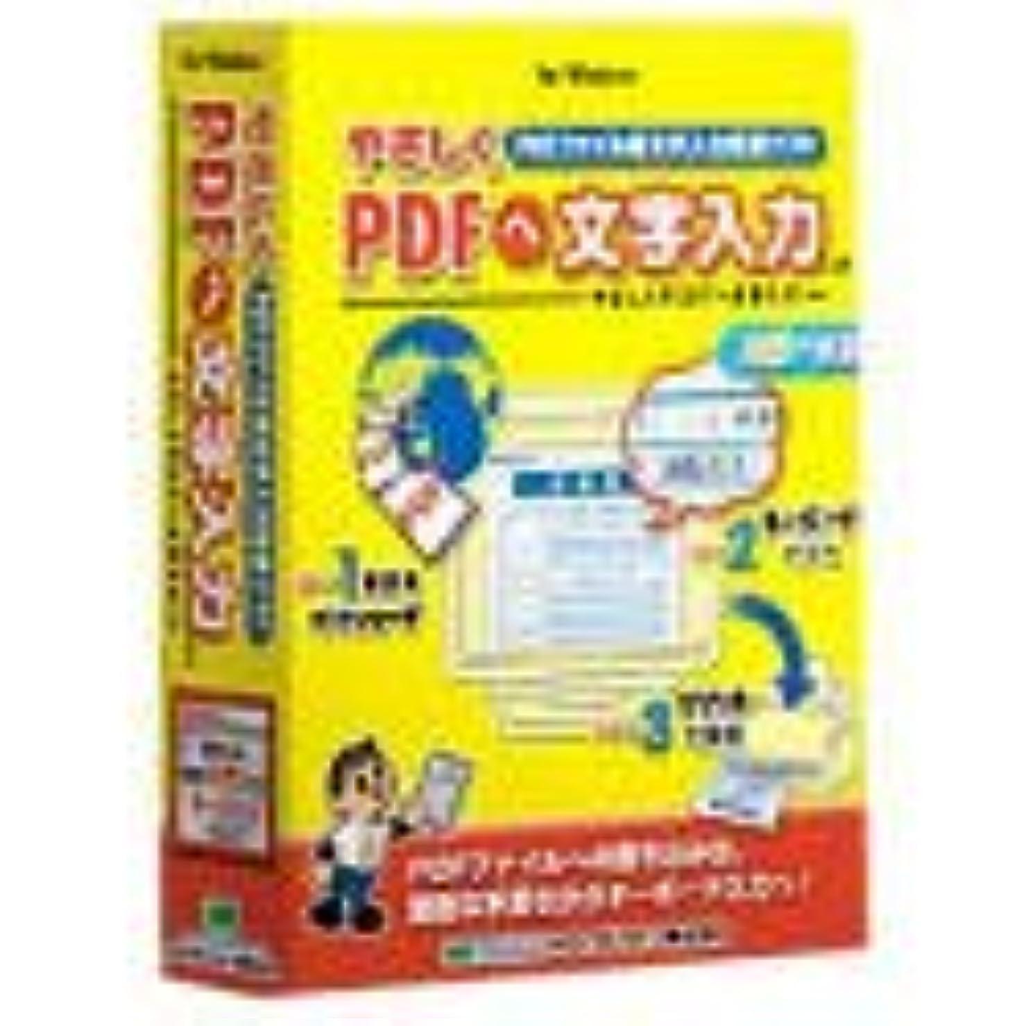 バック奨学金明確にやさしくPDFへ文字入力 v.2.0 for Windows