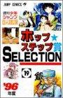 ホップ★ステップ賞selection 19(1996年度)—週刊少年ジャンプ新人漫画賞 (ジャンプコミックス)