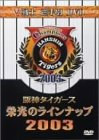タイガース戦士 栄光のラインナップ2003 [DVD]