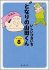 となりの山田くん (8)
