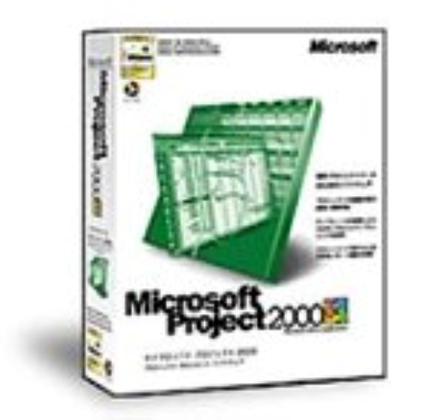 損失マエストロ準拠【旧商品】Microsoft Project 2000 Service Release 1 アカデミックパック