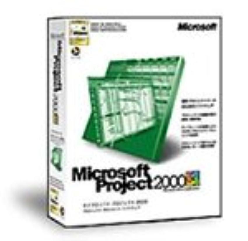 公演廊下処方する【旧商品】Microsoft Project 2000 Service Release 1 アカデミックパック