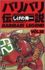 バリバリ伝説 (Vol.18) (REKC (018))