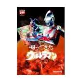 DVD帰ってきたウルトラマン Vol.8