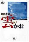 雲のかお (小学館文庫)