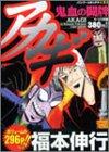 アカギ鬼血の闘牌 (バンブー・コミックス)