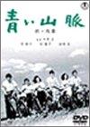 青い山脈 前・後編[DVD]