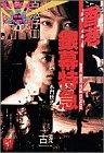 香港銀幕特急―香港映画スーパーガイド〈3〉 (POPCOM BUSINESS―香港電影城)