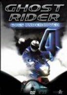 ゴーストライダー4 GOES UNDERCOVER [DVD]