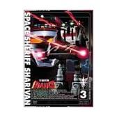 宇宙刑事シャリバン Vol.3 [DVD]
