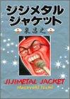 ジジメタルジャケット (単行本コミックス)