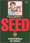 Seed (2) (ヤングジャンプ・コミックスBJ)
