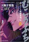 むこうぶち—高レート裏麻雀列伝 (6) (近代麻雀コミックス)