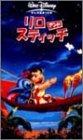 リロ・アンド・スティッチ【二カ国語版】 [VHS]