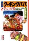 クッキングパパ (2) (講談社漫画文庫)