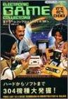電子ゲーム70's & 80'sコレクション (ウルトラブック (14))の詳細を見る