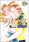 ラブホリック 4 (YOUNG YOUコミックス)