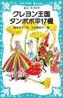 クレヨン王国 たんぽぽ平17橋 (講談社青い鳥文庫)の詳細を見る