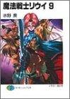 魔法戦士リウイ〈9〉 (富士見ファンタジア文庫)