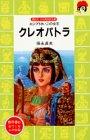 クレオパトラ―エジプトさいごの女王 (講談社 火の鳥伝記文庫 91)