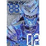サムライダー'88 2 (アッパーズKCDX)