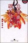東京夜の駆け込み寺―体だけでなく、自分まで売っていませんか? (幻冬舎アウトロー文庫)の詳細を見る