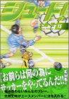 シュート!(15) (講談社漫画文庫)