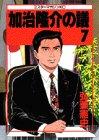 加治隆介の議 (7) (ミスターマガジンKC (64))