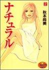 ナチュラル 2 (YOUNG YOUコミックス)