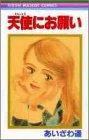 天使にお願い (りぼんマスコットコミックス)