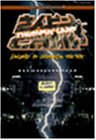 さんピン camp [DVD]