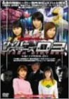 サイバーシスターズ version1 プロローグ [DVD]