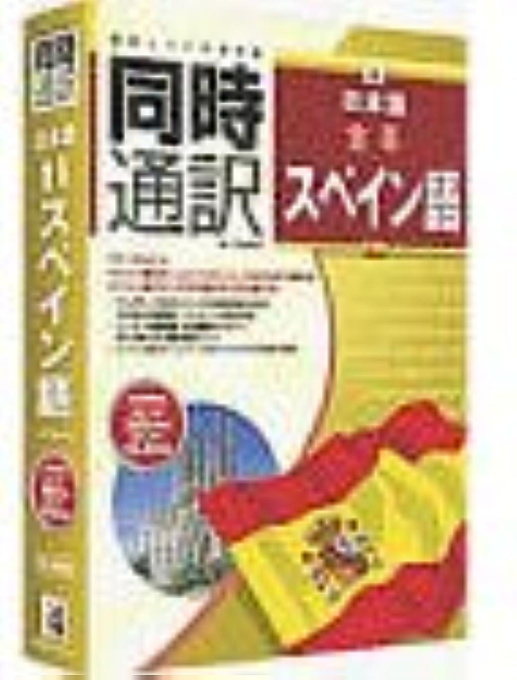 染料逃れるダウン同時通訳 日本語⇔スペイン語 for Windows