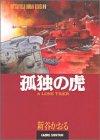 孤独の虎 (戦場ロマン・シリーズ (3))