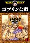 ゴブリン公爵(1) (手塚治虫漫画全集)