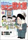 Shop lead航太郎 6 (アクションコミックス)