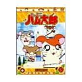DVD とっとこハム太郎(16)