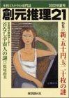 創元推理21 (2002年夏号) (創元推理文庫)