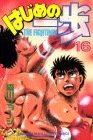 はじめの一歩(16) (講談社コミックス)