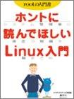 ホントに読んでほしいLinux入門―システム管理者に役立つ知識を総まとめ (IDGムックシリーズ―〈月刊〉リナックスワールド総集編)の詳細を見る