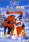 美女と野獣 ベルの素敵なプレゼント [DVD]