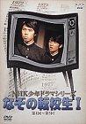 NHK少年ドラマシリーズ なぞの転校生 I [DVD] / 高野浩幸, 星野利晴, 伊豆田依子 (出演); 眉村卓 (原著)