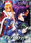 アポクリファ/0 (3) Gファンタジーコミックス