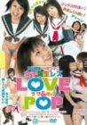 女子高生レズ LOVE&POP [DVD]