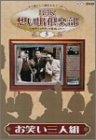 NHK想い出倶楽部〜昭和30年代の番組より〜(5)お笑い三人組