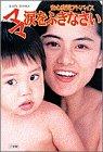 ママ 涙をふきなさい―安心育児アドバイス (BABY BOOKS)