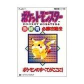 ポケットモンスター 赤・緑・青 必勝攻略法 (ゲームボーイ完璧攻略シリーズ)