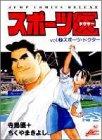 スポーツ医 2 スポーツ・ドクター (ジャンプコミックスデラックス)