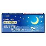 【指定第2類医薬品】ビタトレール 睡眠改善薬 10錠